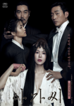 The_Handmaiden_film